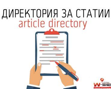Качествена директория за статии 1