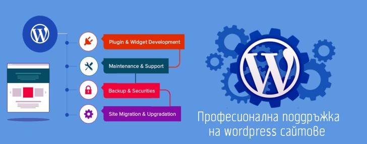 Поддръжка на Wordpress сайтове - абонамент и еднократно съдействие