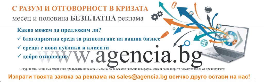 Agencia.bg дава възможност за безплатна реклама 1