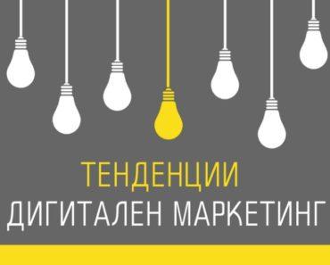 Тенденциите в дигиталния маркетинг 2