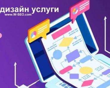 Уеб дизайн услуги 2