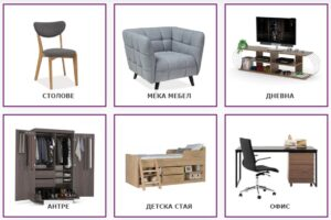 Модулните мебели 2